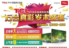 TCL彩电真彩岁末盛惠