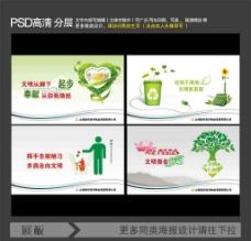 小区标语牌绿色环保系列图片