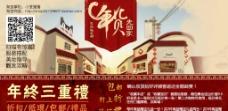 淘宝首页海报活动banner图片