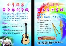 器乐培训学校宣传单图片
