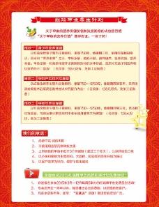 农产品DM单页图片