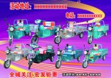 三轮车宣传单图片