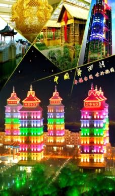 中国华西村高清PSD免费设计下载