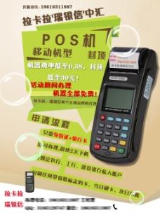 银行pos机宣传单