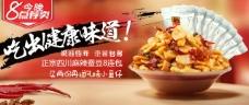 零食蚕豆banner