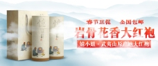 茶叶banner大红袍武夷山