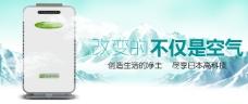 空气净化器banner 冰山清新
