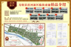滨河新区临街商铺拍品介绍广告图片