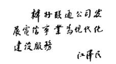 江泽民为联通公司题词图片