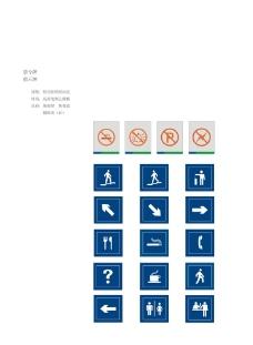 禁令牌图片