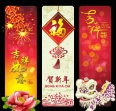 春节新年海报矢量图图片