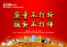 商城质量服务广告图片