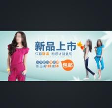 淘宝女装促销活动全屏轮播海报图图片