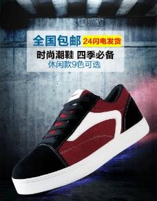 板鞋海报图片
