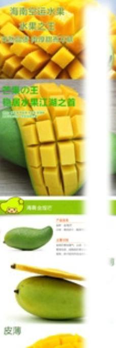 芒果详情页图片