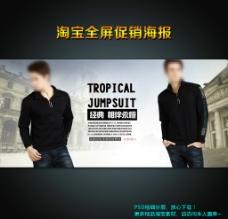 淘宝男装活动促销海报设计模板图片
