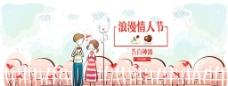 浪漫情人节淘宝海报图片