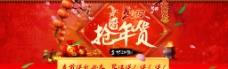 2015羊年春节抢年货海报图片