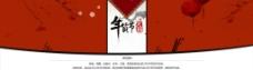 天猫年货节海报图片