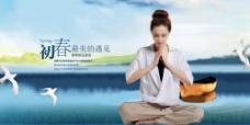 瑜伽服海报
