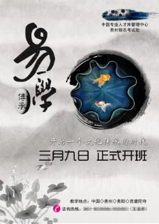 易学传承招生海报
