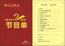 周年庆节目单