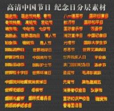 中国节日素材 中国纪念日素材字体素材