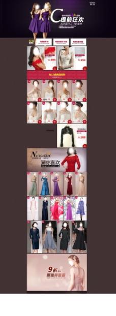 双12服装购物狂欢节海报