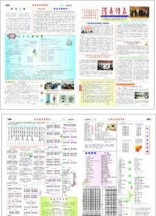 汉寿诗教报图片