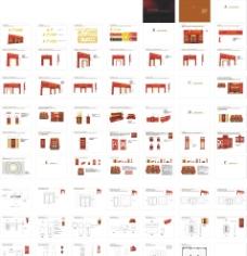 金沙专卖店标准手册图片