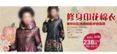 淘宝中老年女装妈妈装海报图片