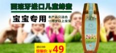手机淘宝蜂蜜海报图片