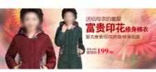淘宝中老年女装妈妈装海报海报图片