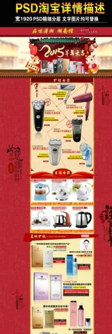 天猫淘宝新年生活电器吹风机首页图片