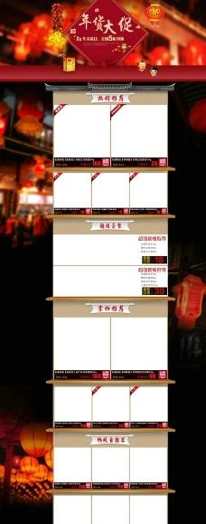 淘宝新年年货首页模板图片