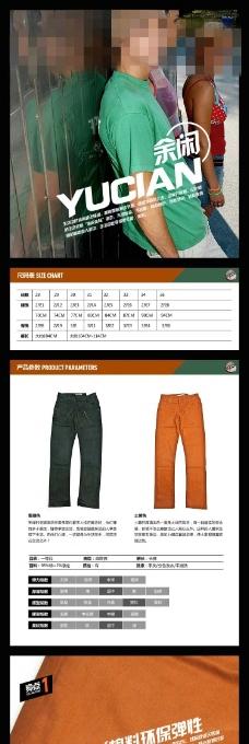 男休闲裤详情页模板