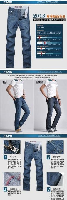 男装牛仔裤详情页设计