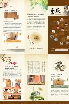 圣原 产品介绍 三折页图片