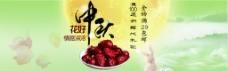 淘宝中秋美食海报