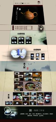 茶具海报设计