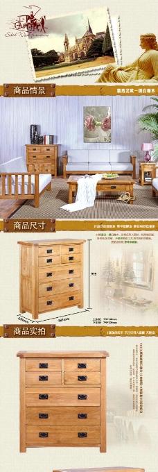 家具详情页模版设计