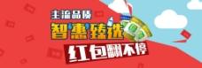 首页大banner