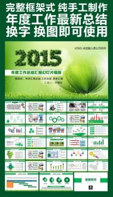 2015绿色年终汇报总结PPT模版商务会议