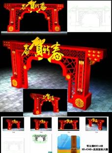 羊年喜庆门头3D效果图施工图图片