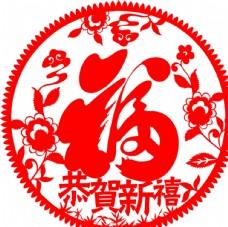 新春福字剪纸矢量
