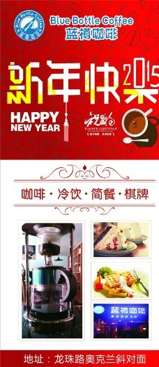 咖啡店新年海报图片