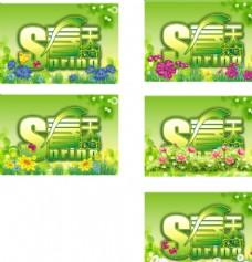 春天  春天素材图片