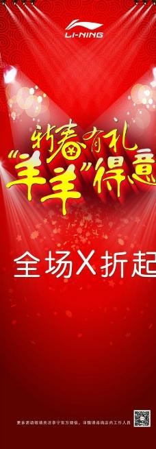 李宁羊年广告图片