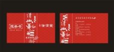 大红色中国风会员卡名片图片