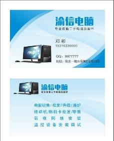电脑维修维护二手电脑名片图片
